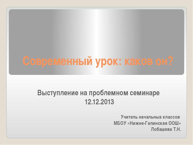 Современный урок: каков он? Выступление на проблемном семинаре 12.12.2013 Учи...