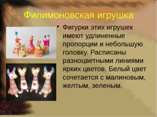 Филимоновская игрушка Фигурки этих игрушек имеют удлиненные пропорции и небол