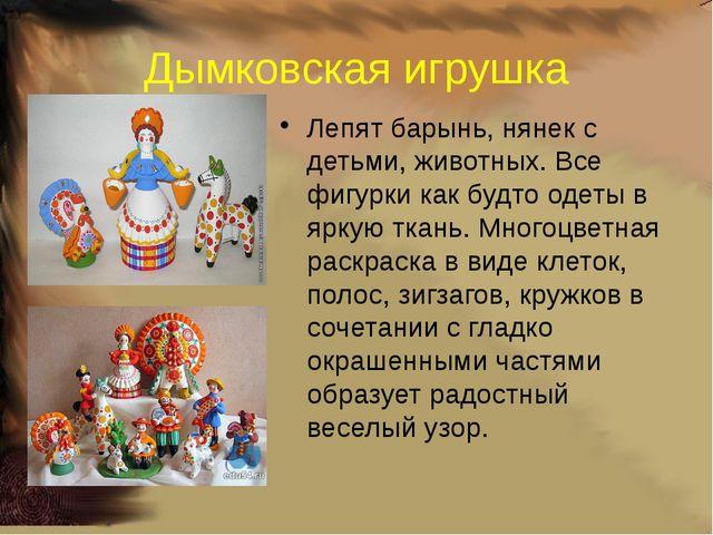 Дымковская игрушка Лепят барынь, нянек с детьми, животных. Все фигурки как бу...