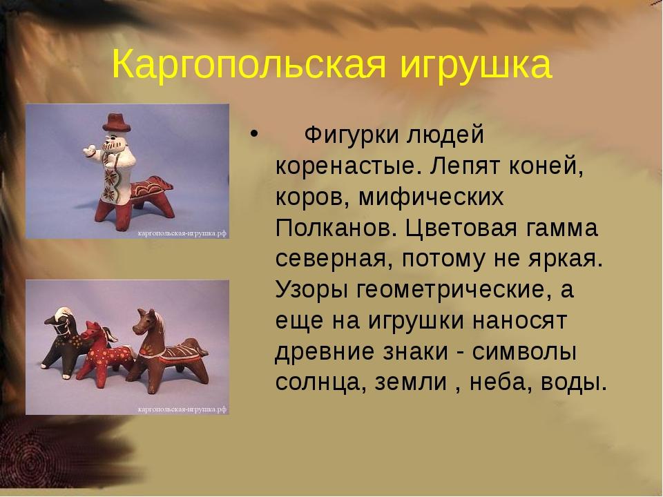 Каргопольская игрушка Фигурки людей коренастые. Лепят коней, коров, мифически...