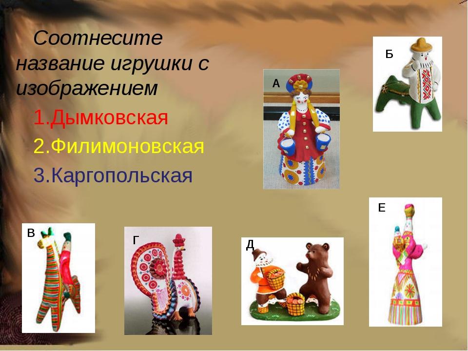 Соотнесите название игрушки с изображением 1.Дымковская 2.Филимоновская 3.Ка...