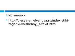 Источники http://olesya-emelyanova.ru/index-stihi-zagadki-volshebnyj_alfavit