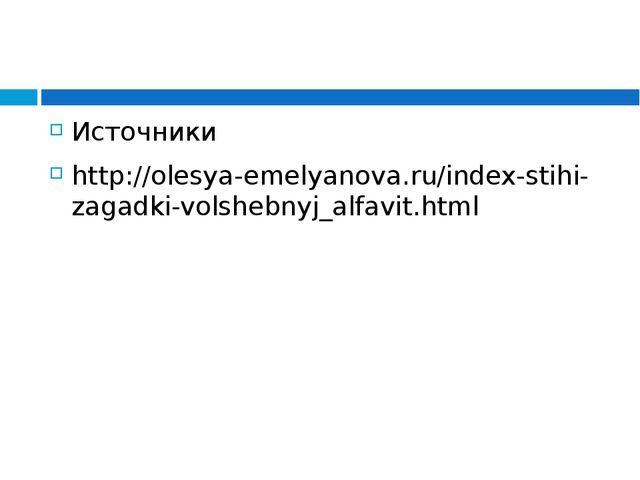 Источники http://olesya-emelyanova.ru/index-stihi-zagadki-volshebnyj_alfavit...