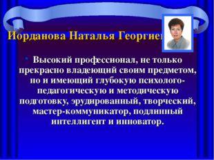 Иорданова Наталья Георгиевна Высокий профессионал, не только прекрасно владею