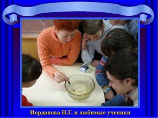Иорданова Н.Г. и любимые ученики
