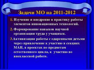 Задачи МО на 2011-2012 1. Изучение и внедрение в практику работы элементов ин