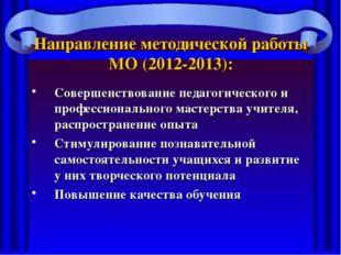 Направление методической работы МО (2012-2013): Совершенствование педагогичес