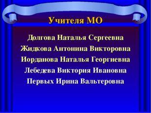 Долгова Наталья Сергеевна Жидкова Антонина Викторовна Иорданова Наталья Георг