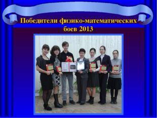 Победители физико-математических боев 2013 Иващенко Н. (9-А) Якимчук Я. (9-А)