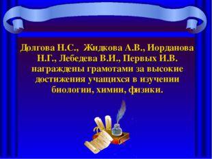 Долгова Н.С., Жидкова А.В., Иорданова Н.Г., Лебедева В.И., Первых И.В. награ