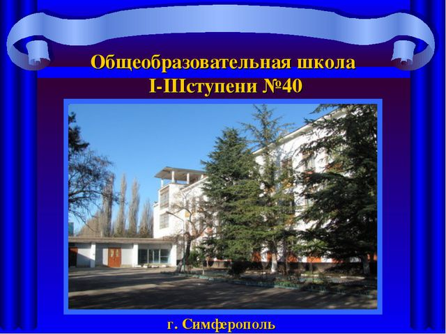 Общеобразовательная школа I-IIIступени №40 г. Симферополь
