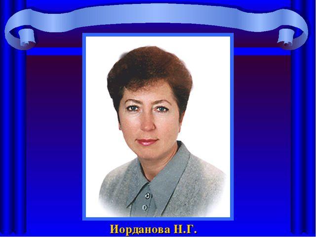 Иорданова Н.Г.