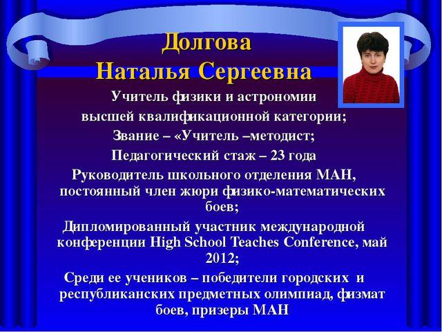 Долгова Наталья Сергеевна Учитель физики и астрономии высшей квалификационной...