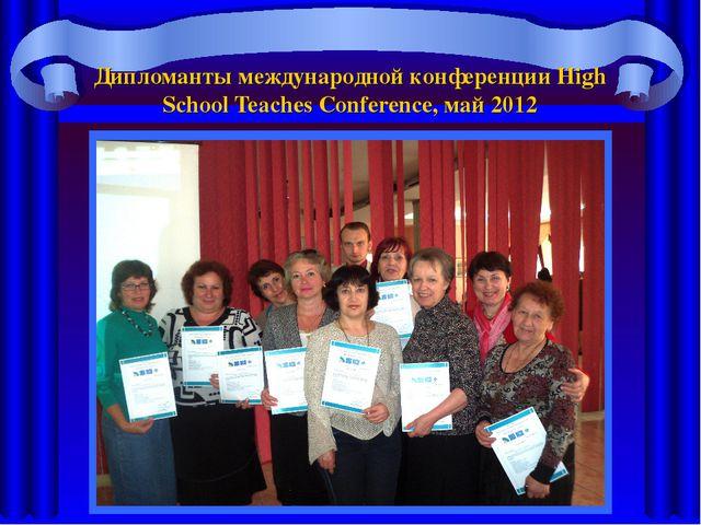 Дипломанты международной конференции High School Teaches Conference, май 2012