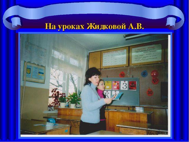 На уроках Жидковой А.В.