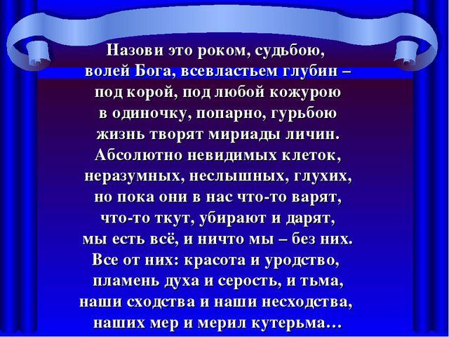 Назови это роком, судьбою, волей Бога, всевластьем глубин – под корой, под лю...