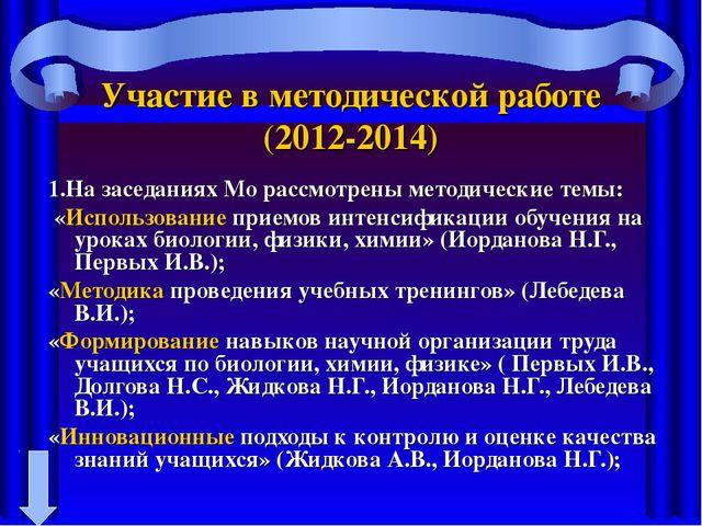 Участие в методической работе (2012-2014) 1.На заседаниях Мо рассмотрены мето...