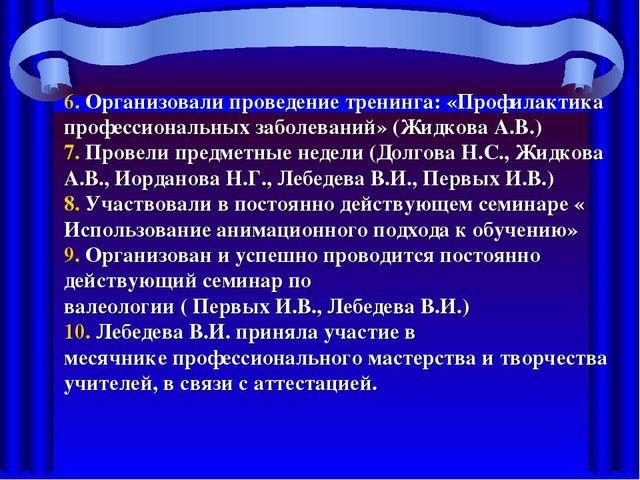 6. Организовали проведение тренинга: «Профилактика профессиональных заболеван...