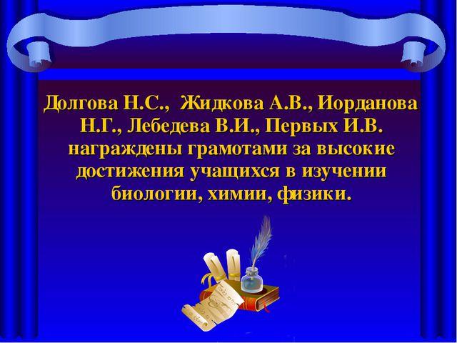 Долгова Н.С., Жидкова А.В., Иорданова Н.Г., Лебедева В.И., Первых И.В. награ...