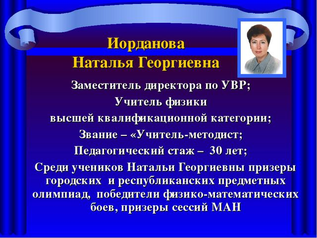Иорданова Наталья Георгиевна Заместитель директора по УВР; Учитель физики выс...