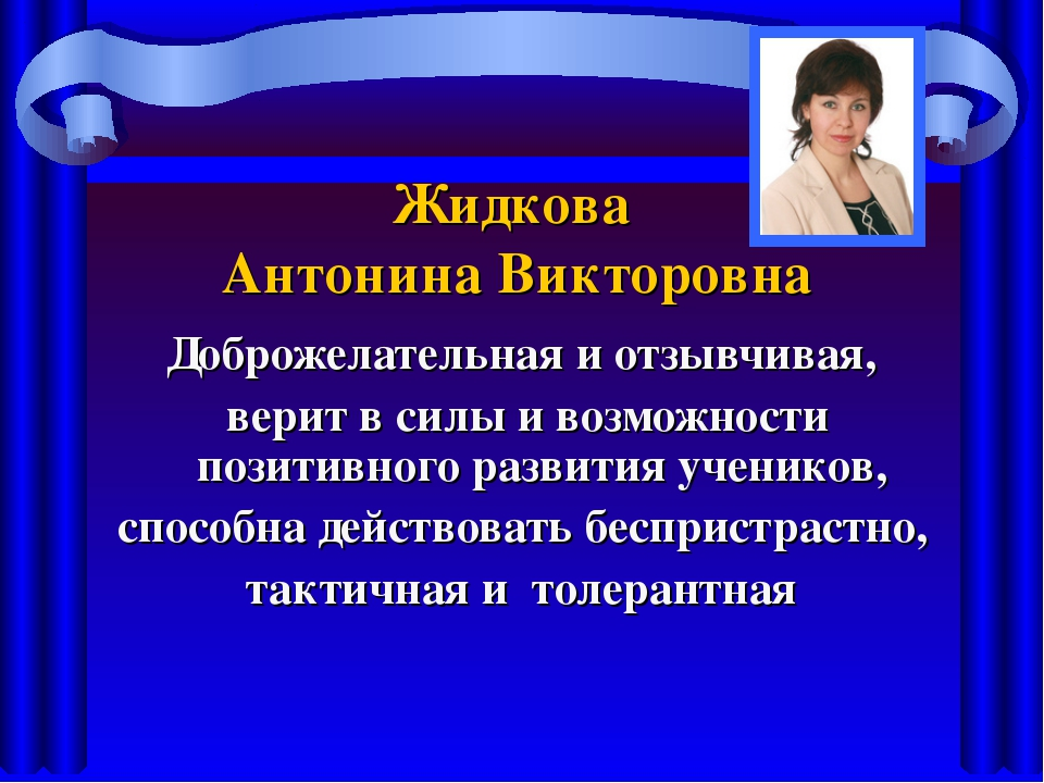Жидкова Антонина Викторовна Доброжелательная и отзывчивая, верит в силы и воз...