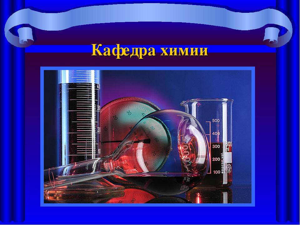 Кафедра химии