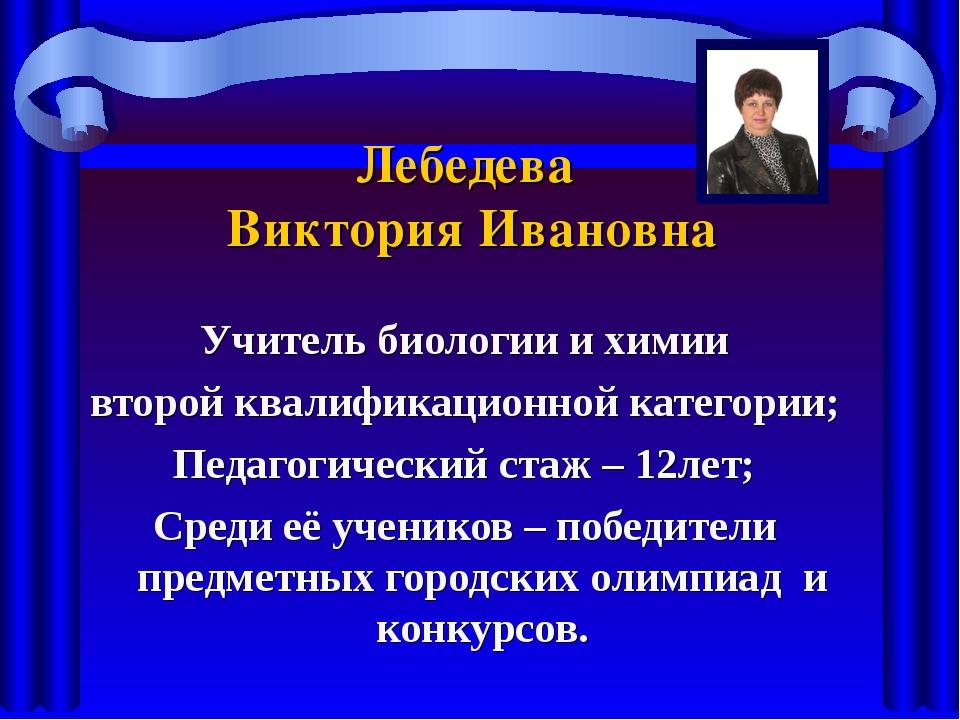 Лебедева Виктория Ивановна Учитель биологии и химии второй квалификационной к...