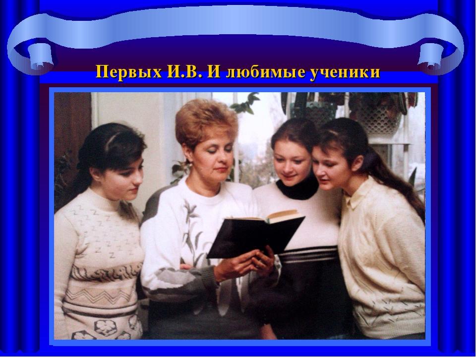 Первых И.В. И любимые ученики