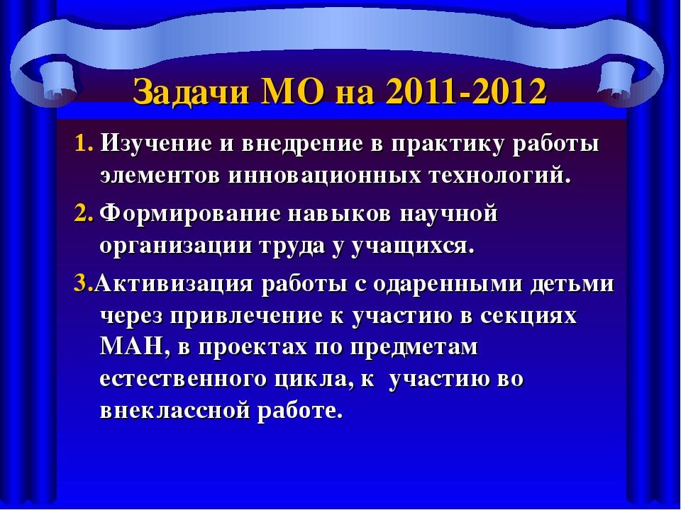Задачи МО на 2011-2012 1. Изучение и внедрение в практику работы элементов ин...