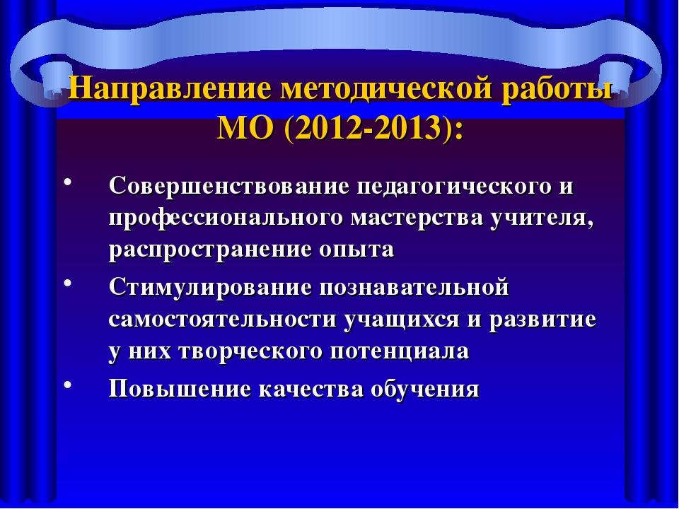 Направление методической работы МО (2012-2013): Совершенствование педагогичес...