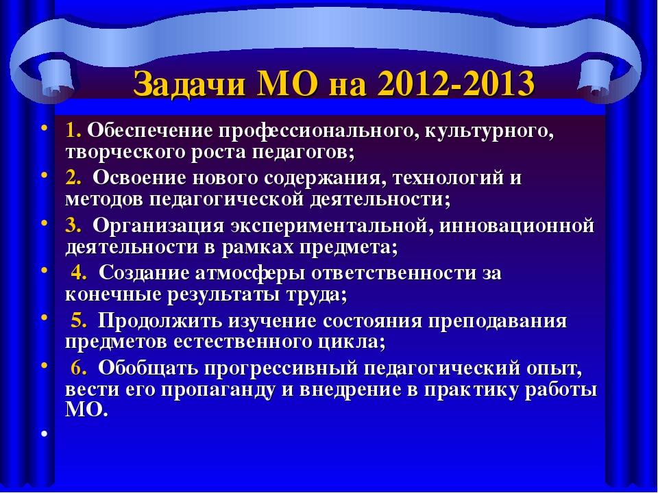 Задачи МО на 2012-2013 1. Обеспечение профессионального, культурного, творчес...