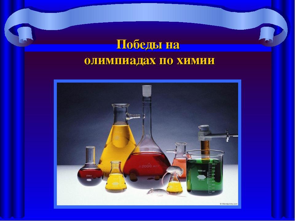 Победы на олимпиадах по химии