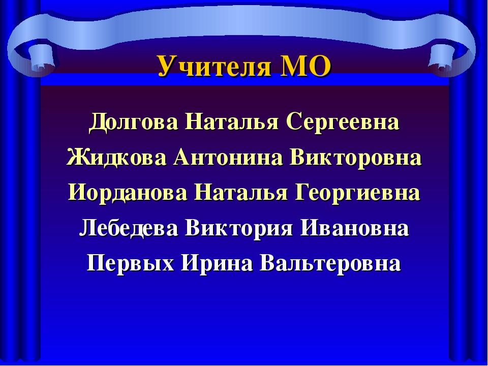 Долгова Наталья Сергеевна Жидкова Антонина Викторовна Иорданова Наталья Георг...