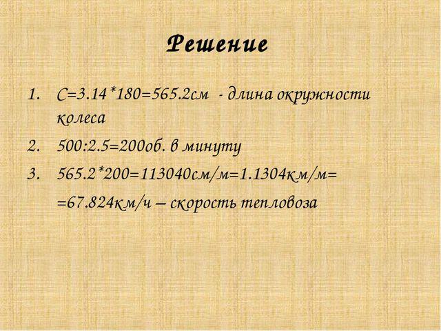 Решение С=3.14*180=565.2см- длина окружности колеса 500:2.5=200об. в мин...