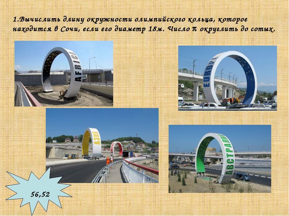 1.Вычислить длину окружности олимпийского кольца, которое находится в Сочи, е...