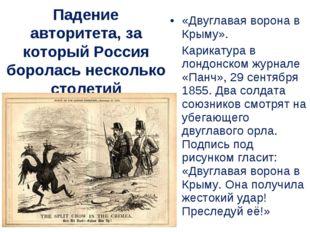 Падение авторитета, за который Россия боролась несколько столетий «Двуглавая