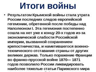 Итоги войны Результатом Крымской войны стала утрата России последних следов е