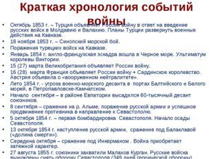 Краткая хронология событий войны Октябрь 1853 г. – Турция объявляет России во