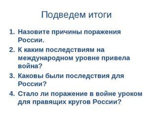 Подведем итоги Назовите причины поражения России. К каким последствиям на меж
