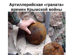 Артиллерийская «граната» времен Крымской войны