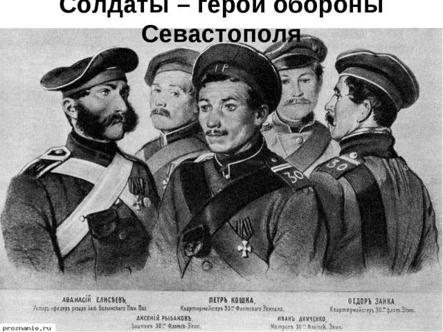 Солдаты – герои обороны Севастополя