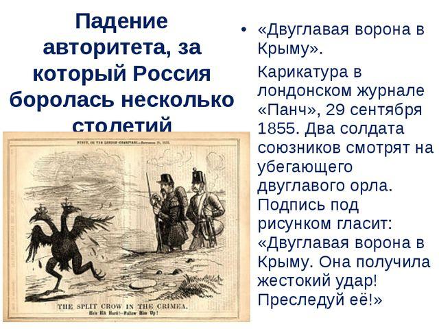 Падение авторитета, за который Россия боролась несколько столетий «Двуглавая...
