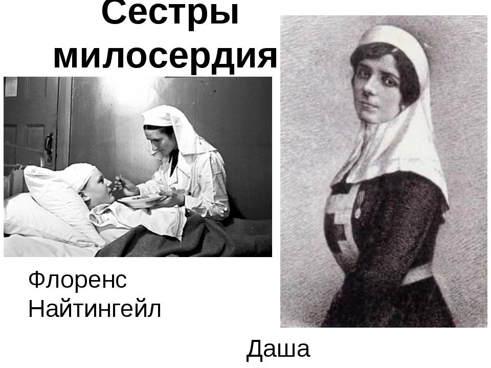Флоренс Найтингейл Даша Севастопольская Сестры милосердия