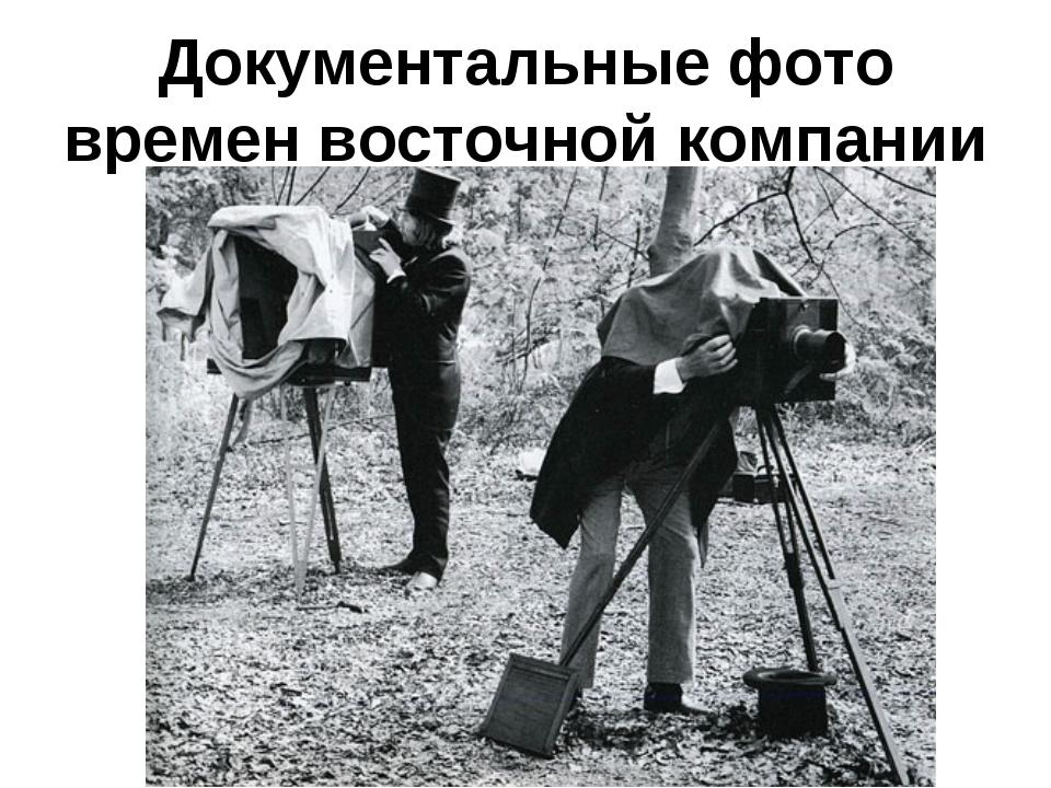 Документальные фото времен восточной компании