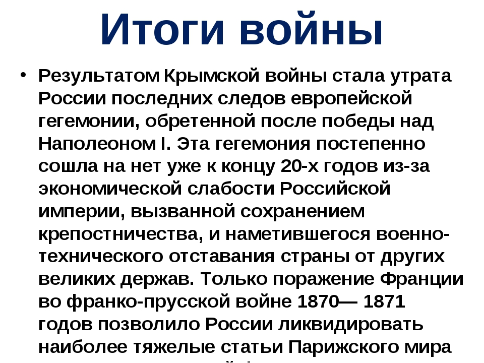 Итоги войны Результатом Крымской войны стала утрата России последних следов е...