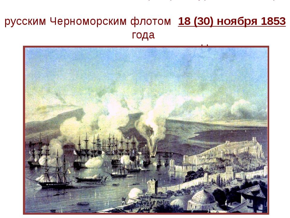 Сино́пское сраже́ние — разгром турецкой эскадры русским Черноморским флотом 1...