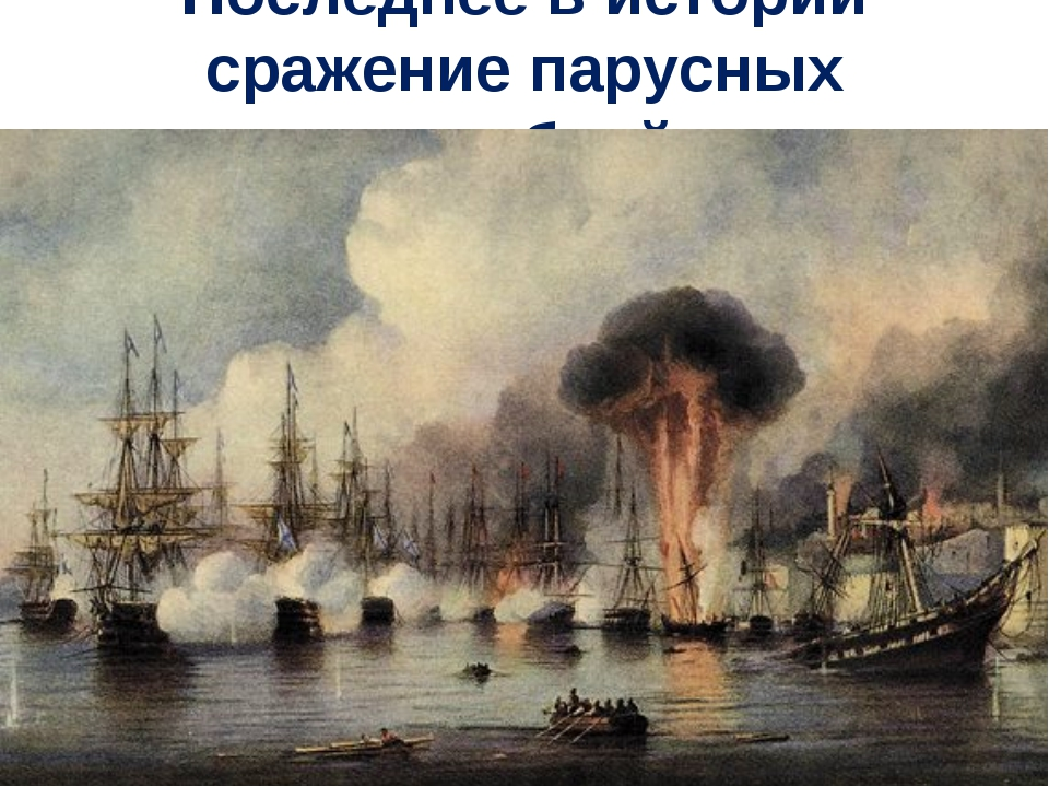 Последнее в истории сражение парусных кораблей