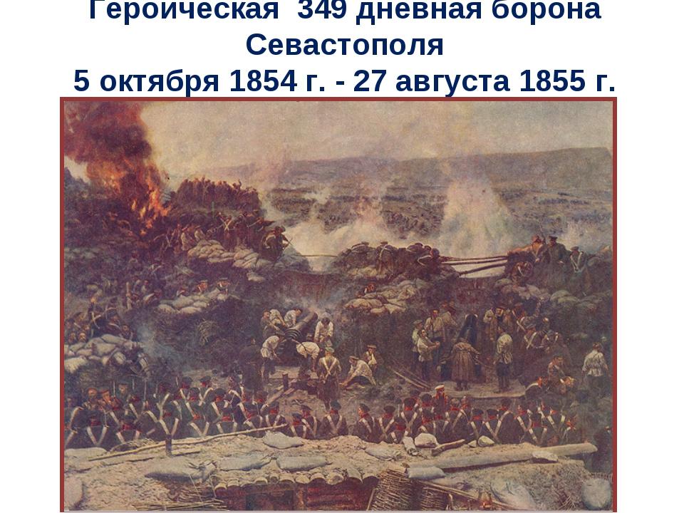 Героическая 349 дневная борона Севастополя 5 октября 1854 г. - 27 августа 185...