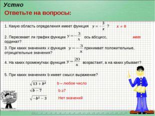 * * Устно Ответьте на вопросы: 1. Какую область определения имеет функция ? 2