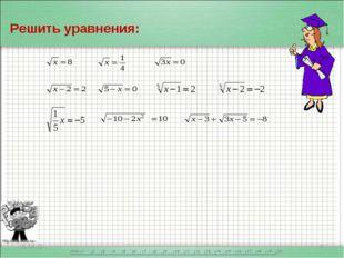 * * Решить уравнения: